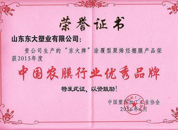 东大po膜荣获2015年度中国农膜行业优秀品牌