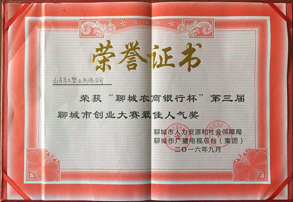 东大荣获聊城农商杯创业大赛二等奖