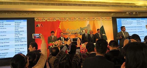 巴基斯坦经贸对接洽谈会