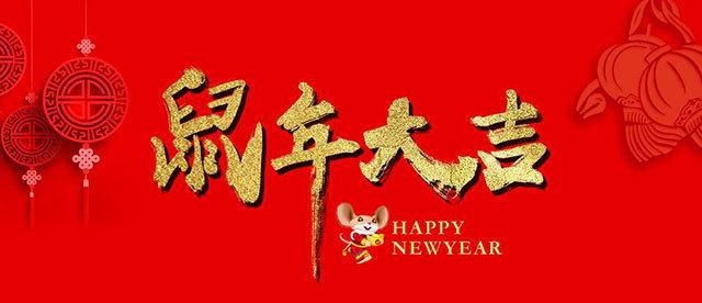 东大塑业2020新年贺词
