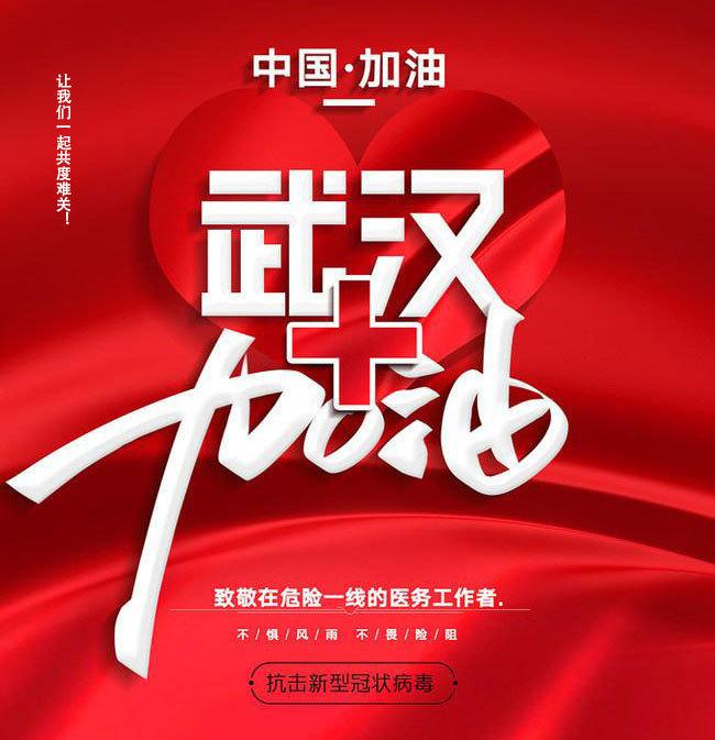 武汉加油,中国加油