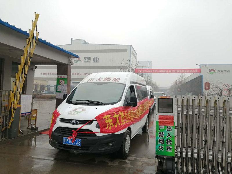 东大塑业派宣传车运送捐赠物资