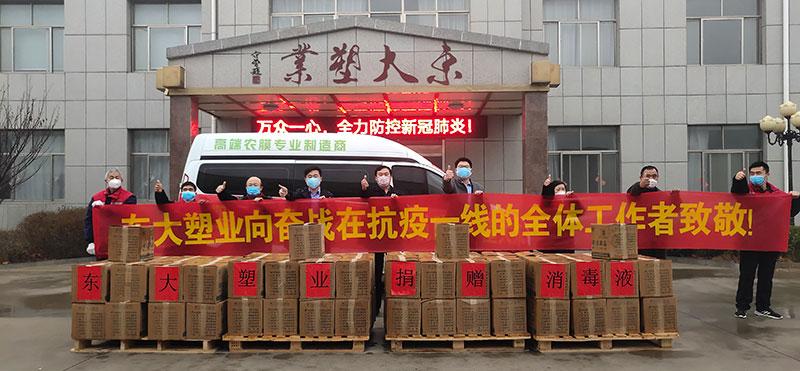 【抗疫行动】东大塑业首批捐赠3万余元物资顺利交付