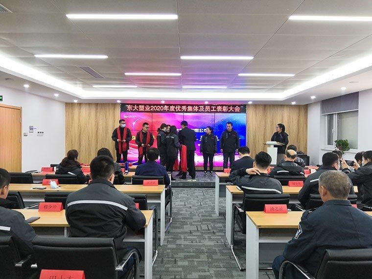 祝贺东大塑业2020年度优秀员工表彰大会圆满结束