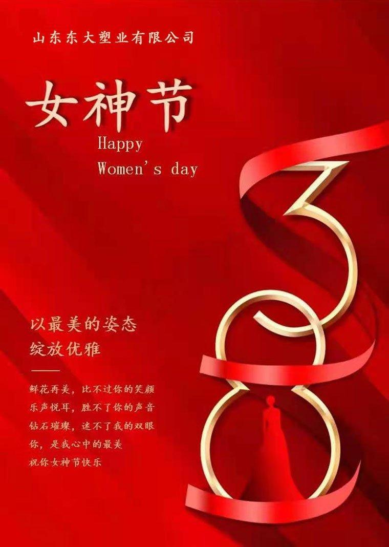 东大塑业祝女神们节日快乐!