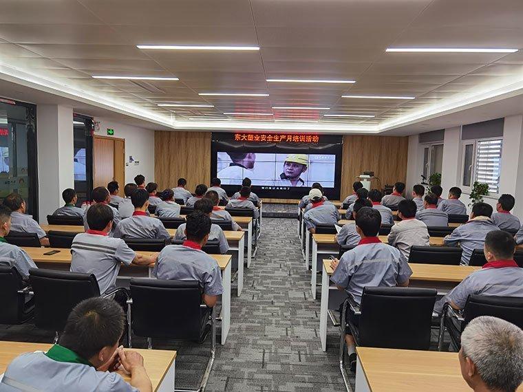 东大塑业积极组织全员学习安全知识