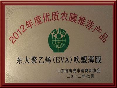 2012年度优质农膜推荐产品