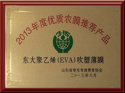 2013年度优质农膜推荐产品