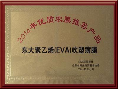 2014年度優質農膜推薦產品