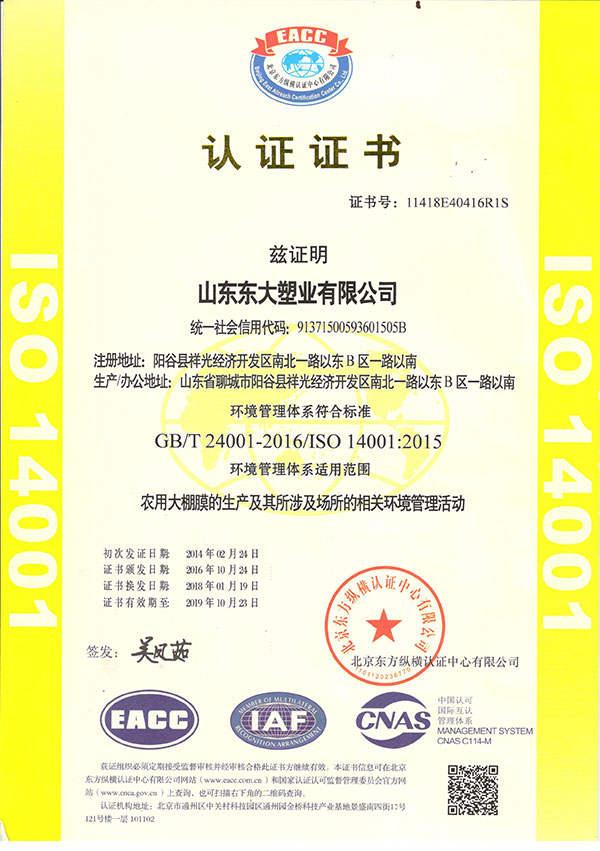 ISO14001环境管理体系认证