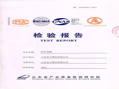pe长寿膜检验报告
