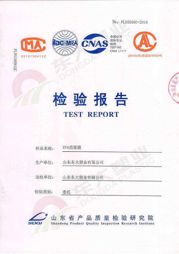 eva消雾膜检验报告