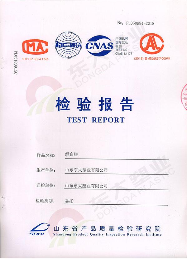 绿白膜检验报告
