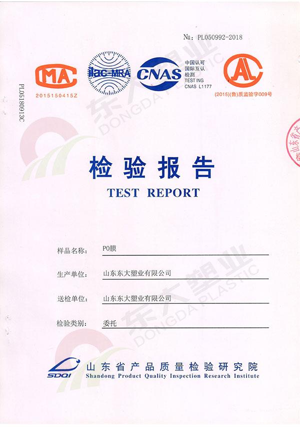 po膜检验报告