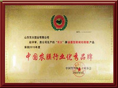 中国农膜行业优秀品牌