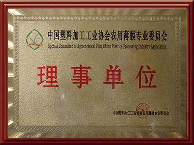 中國塑料加工工業協會理事單位